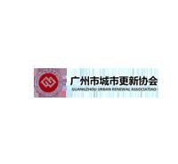 广州城市更新协会