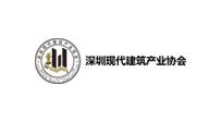 深圳现代建筑产业协会